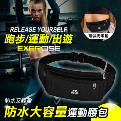 WIDE VIEW 防水大容量運動腰包(HUA-03)