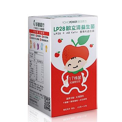 LP28敏立清益生菌 第四代菌株升級版-蘋果多多(30條/盒)
