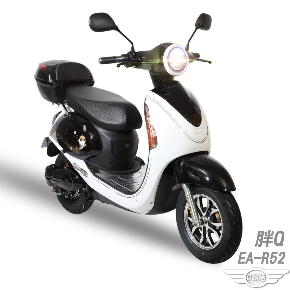 【e路通】EA-R52 胖Q 48V鉛酸 500W LED大燈 液晶儀表 電動車