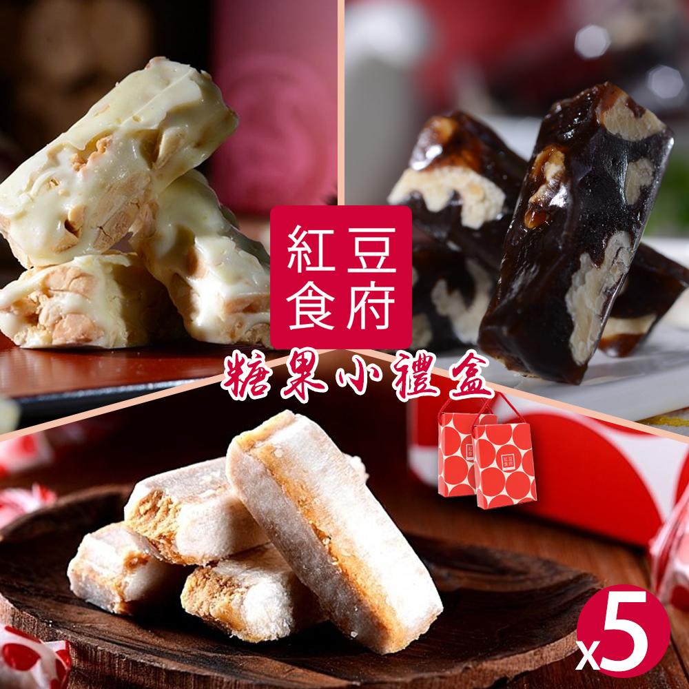 紅豆食府 糖果小禮盒任選x5盒
