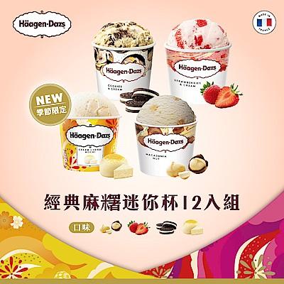哈根達斯 經典麻糬迷你杯12入組(輕乳酪麻糬/草莓/夏威夷果仁/淇淋巧酥各3)