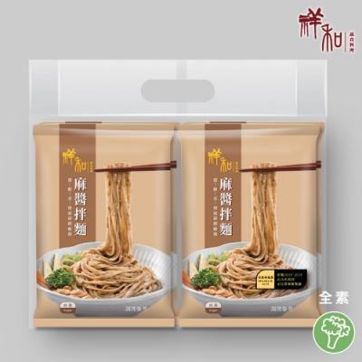 祥和蔬食 香醇麻醬拌麵1袋4入(61AH0002)