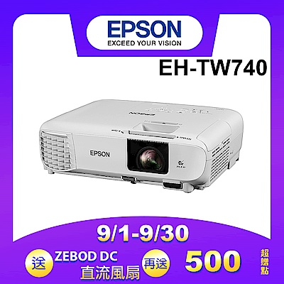 EPSON EH-TW740 住商兩用高亮彩投影機