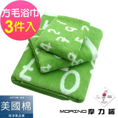 MORINO摩力諾 美國棉魔幻數字緹花方毛浴巾3件組-森林綠