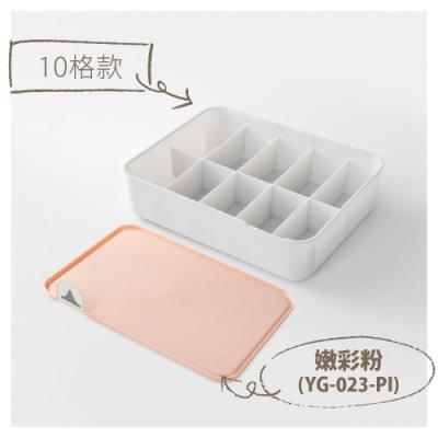 【FL生活+】嫩彩系多格附蓋收納盒-10格款(YG-023)