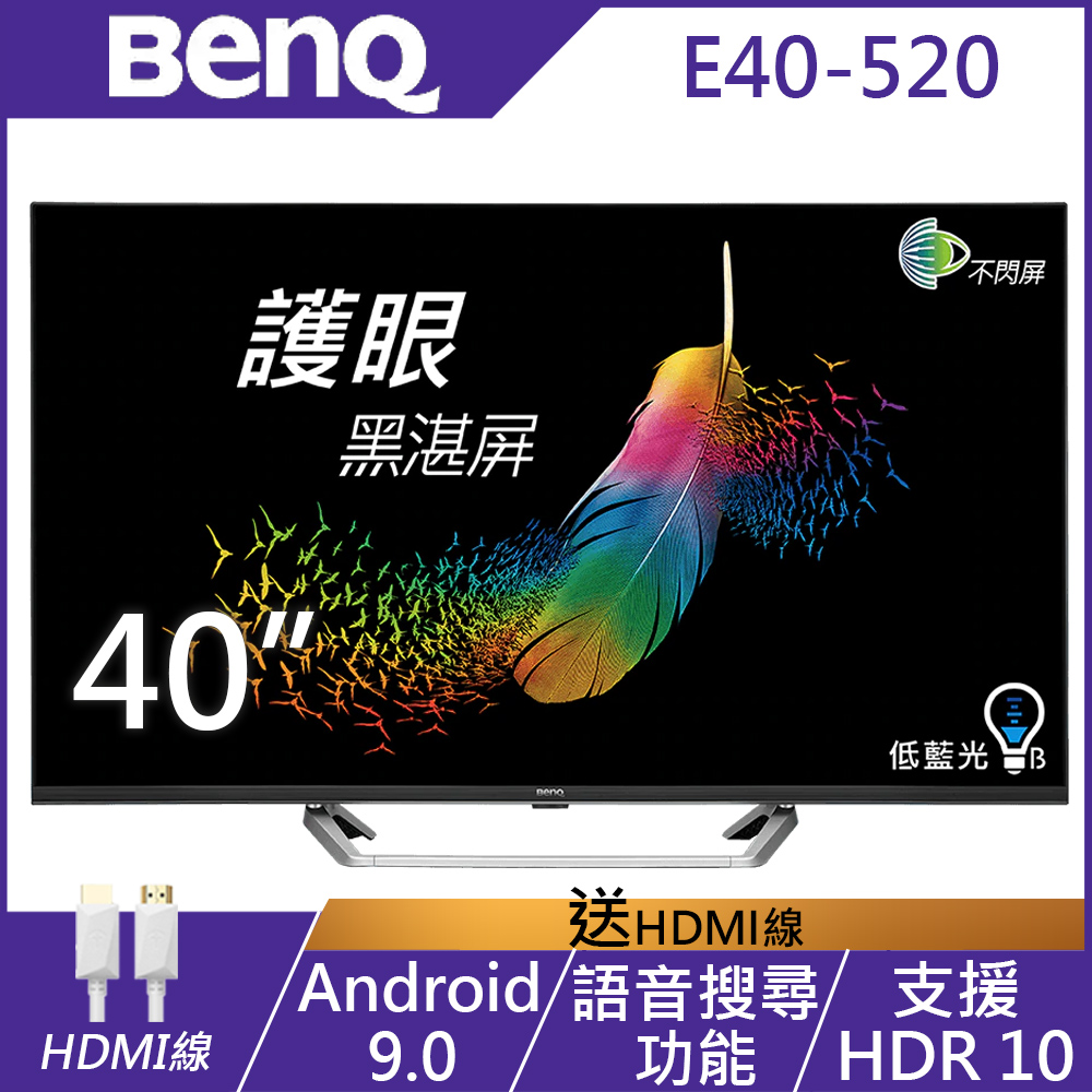 BenQ 40吋 HDR Android9.0 液晶顯示器 E40-520-(無視訊盒)