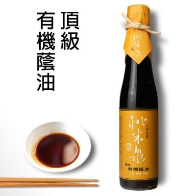 桃米泉 頂級有機蔭油(410ml/瓶)