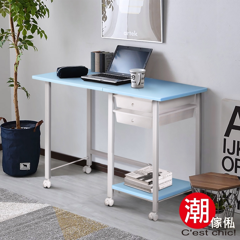 C'est Chic_SOHO折疊工作桌-優格藍 W100 *D45 *H75 cm