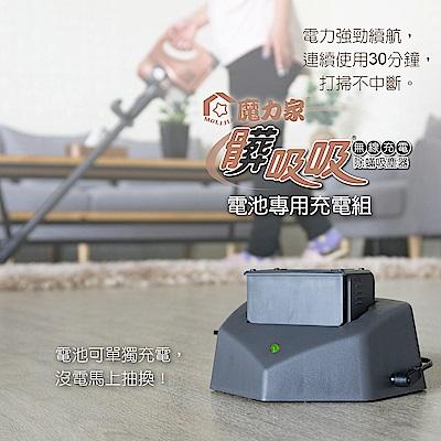 【魔力家】髒吸吸 手持式除螨吸塵器-無線充電款 電池專用充電組