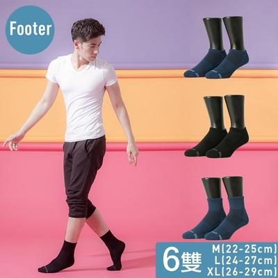[時時樂限定] Footer除臭襪-Top熱銷人氣款機能運動襪6入組