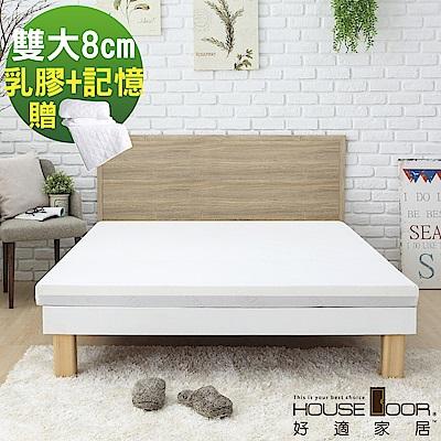 House Door 天絲舒柔布套 8cm雙膠床墊保潔組-雙大6尺