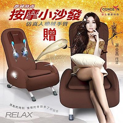 Concern康生 謝金燕推薦 遙控仿真人按摩小沙發/按摩椅 可全收折-伯爵咖啡 CM2335