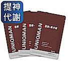 UNIQMAN B群+馬卡錠(3袋組)(30顆/袋)