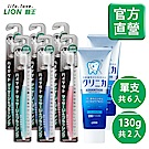 日本獅王LION 牙周抗敏牙刷牙膏組