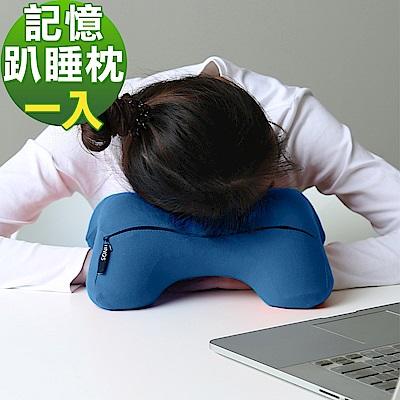 米夢家居-午睡防手麻-多功能記憶趴睡枕/飛機旅行車用護頸凹槽枕-藍(一入)