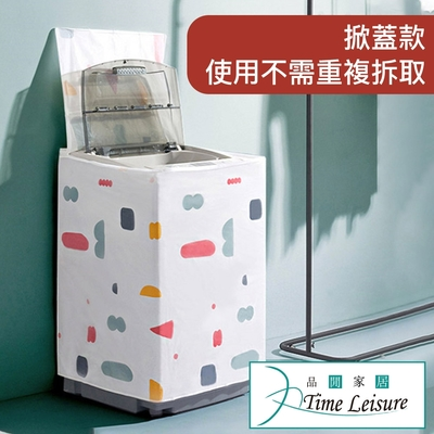 Time Leisure 掀蓋式洗衣機防塵防曬遮罩 加厚款