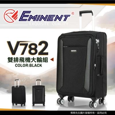 eminent 萬國通路 行李箱 旅行箱 登機箱 布箱 20吋 V782 (黑色)