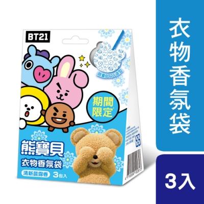 BT21x熊寶貝 衣物香氛袋清新晨露香 21G