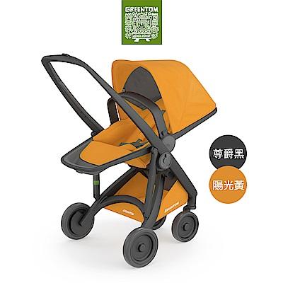 荷蘭 Greentom Reversible雙向款嬰兒推車(尊爵黑+陽光黃)