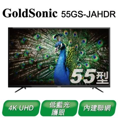 GoldSonic 55型 4K 聯網低藍光液晶顯示器 +視訊盒 55GS-JAHDR
