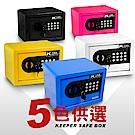 【守護者保險箱】小型 保險箱 保險櫃 保管箱 電子 密碼 保險箱 17AT 五色可選