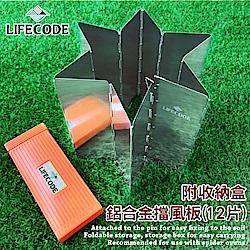 LIFECODE 鋁合金擋風板-12片(含收納盒)