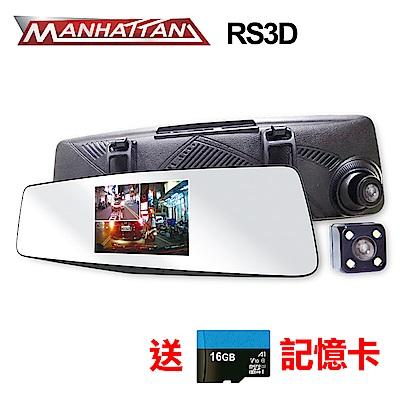 MANHATTAN 曼哈頓 RS3D 雙鏡頭 後視鏡 行車紀錄器