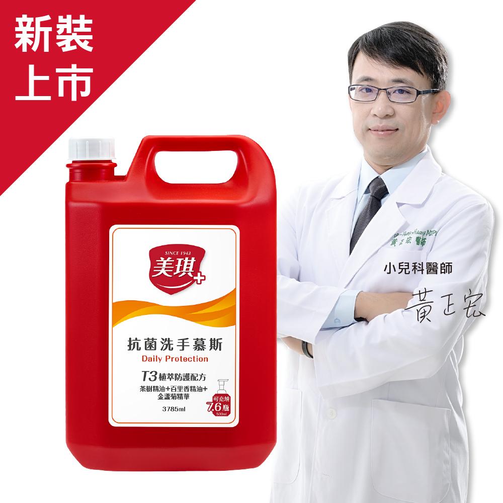 美琪 抗菌洗手慕斯(補充瓶 3785ml)X1