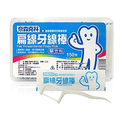 (任5件385)奈森克林 扁線牙線棒-單支包裝(150支/盒)