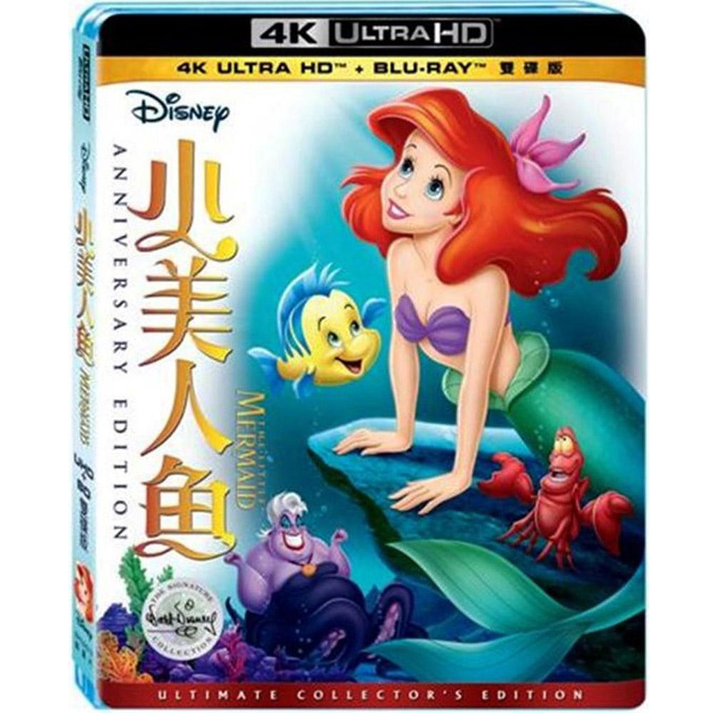 小美人魚 4K  UHD+BD 雙碟限定版