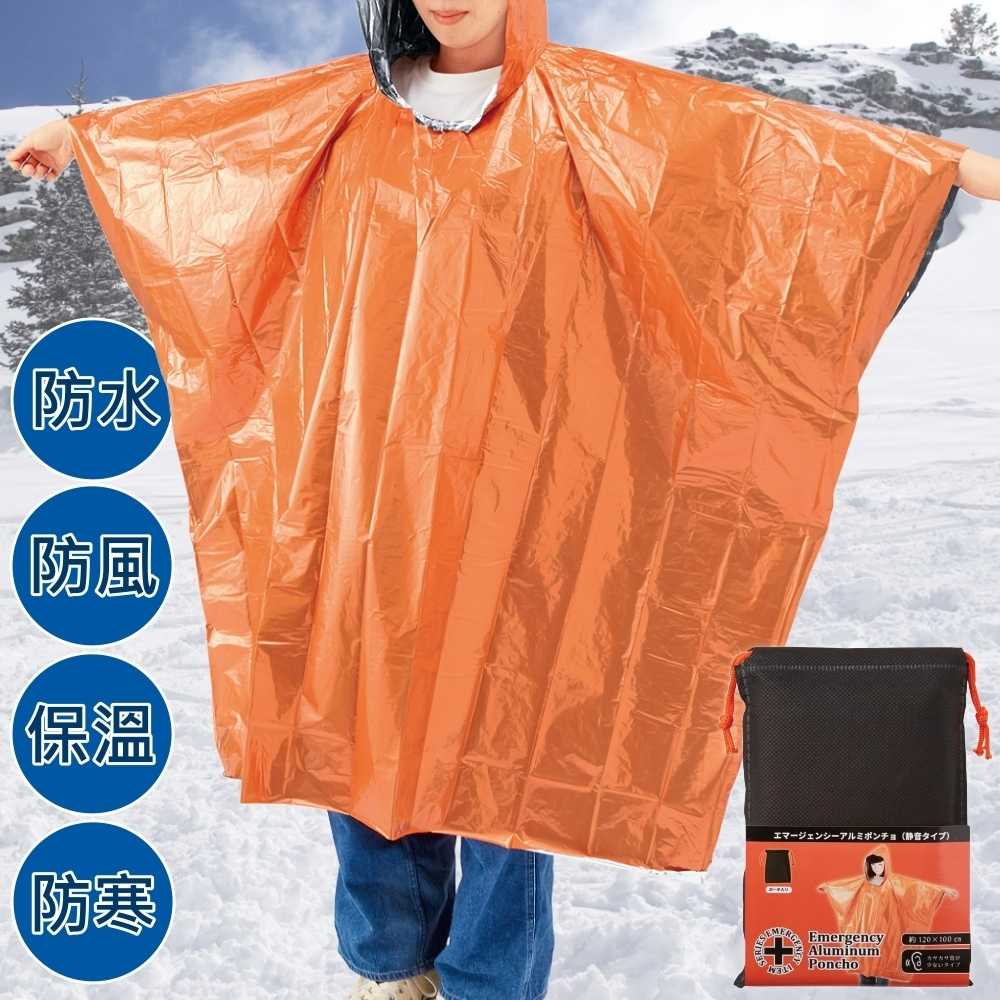 鋁箔保暖防風防水簡易雨披/雨衣 (一個)
