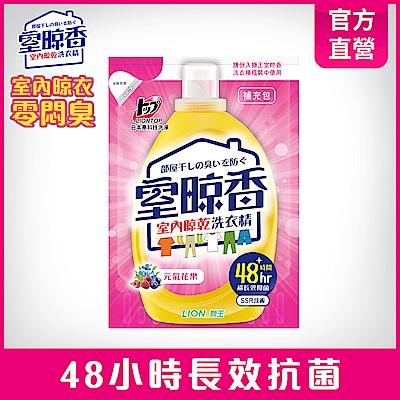 日本獅王LION 室晾香室內晾乾洗衣精補充包 元氣花果 1.6kg