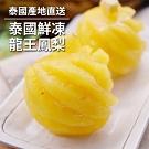 五甲木‧泰國新鮮直送-鮮凍龍王鳳梨(500g/包,共三包)