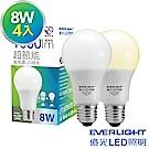 億光LED  8W 節能燈泡 全電壓 E27燈泡 白/黃光 4入