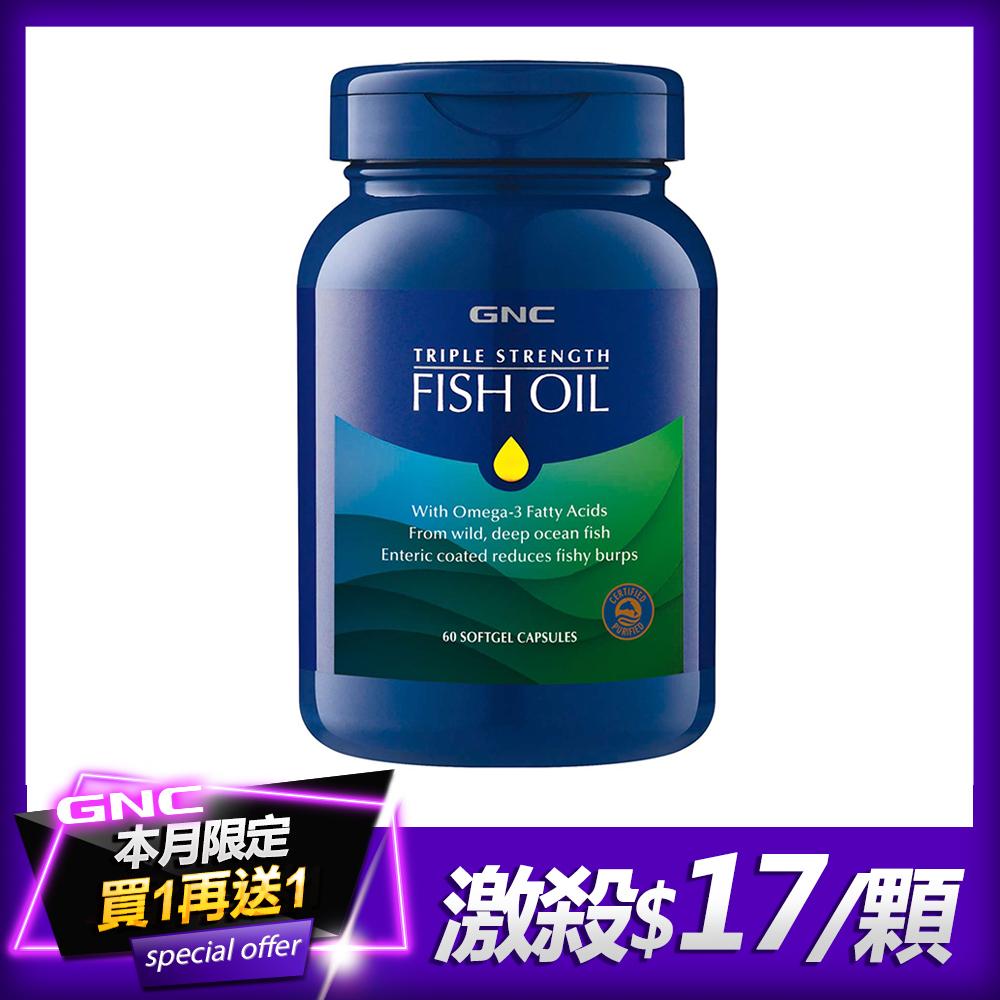 GNC健安喜 買1送1 三效魚油1500膠囊(60顆/瓶)