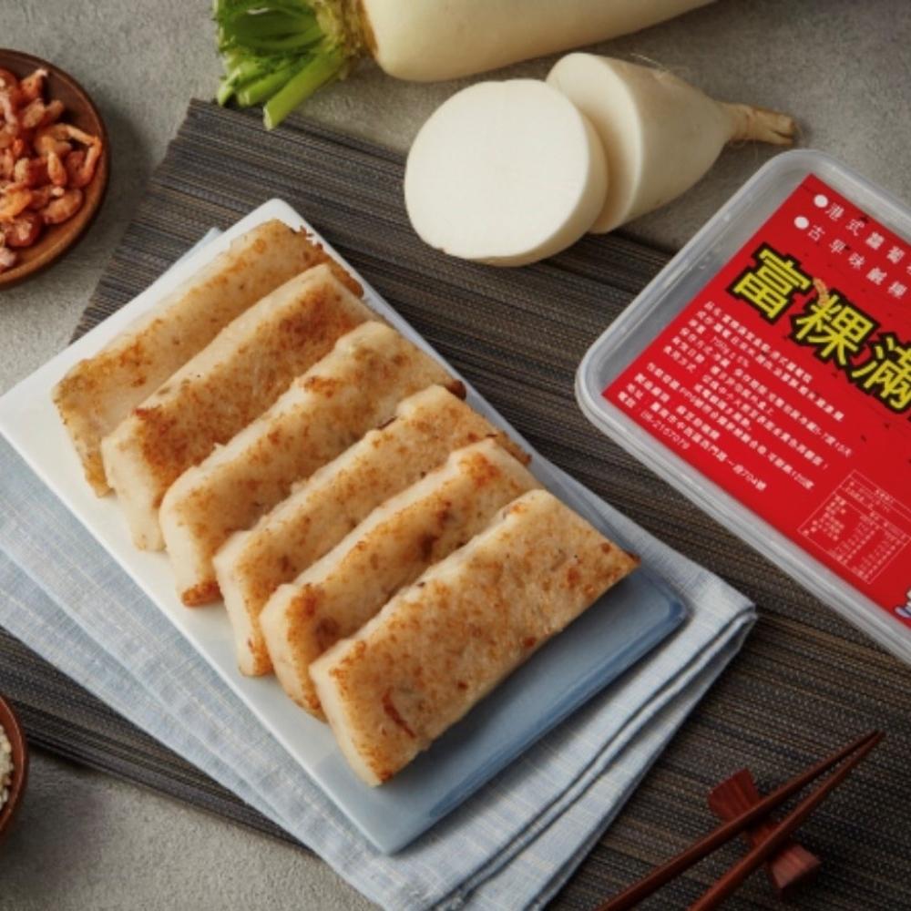 台南麻豆助 港式蘿蔔糕(700g/條)*2條