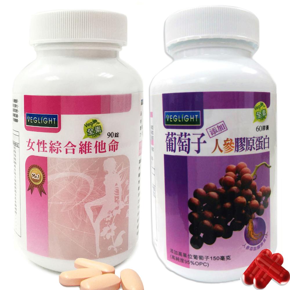 素天堂 女性綜合維他命(2瓶)+葡萄子人參膠原蛋白(2瓶)
