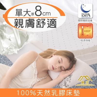 日本藤田-圓舞曲棉柔舒適乳膠床墊-單人加大(厚8cm)