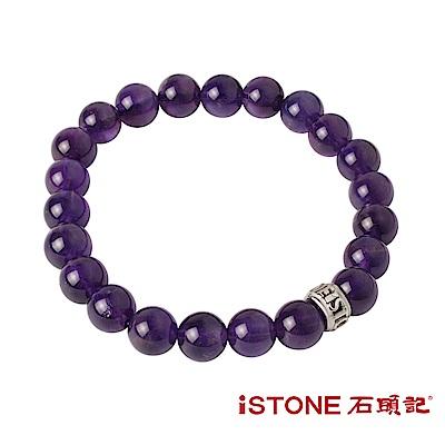 石頭記 轉運珠8mm手鍊-紫水晶手鍊