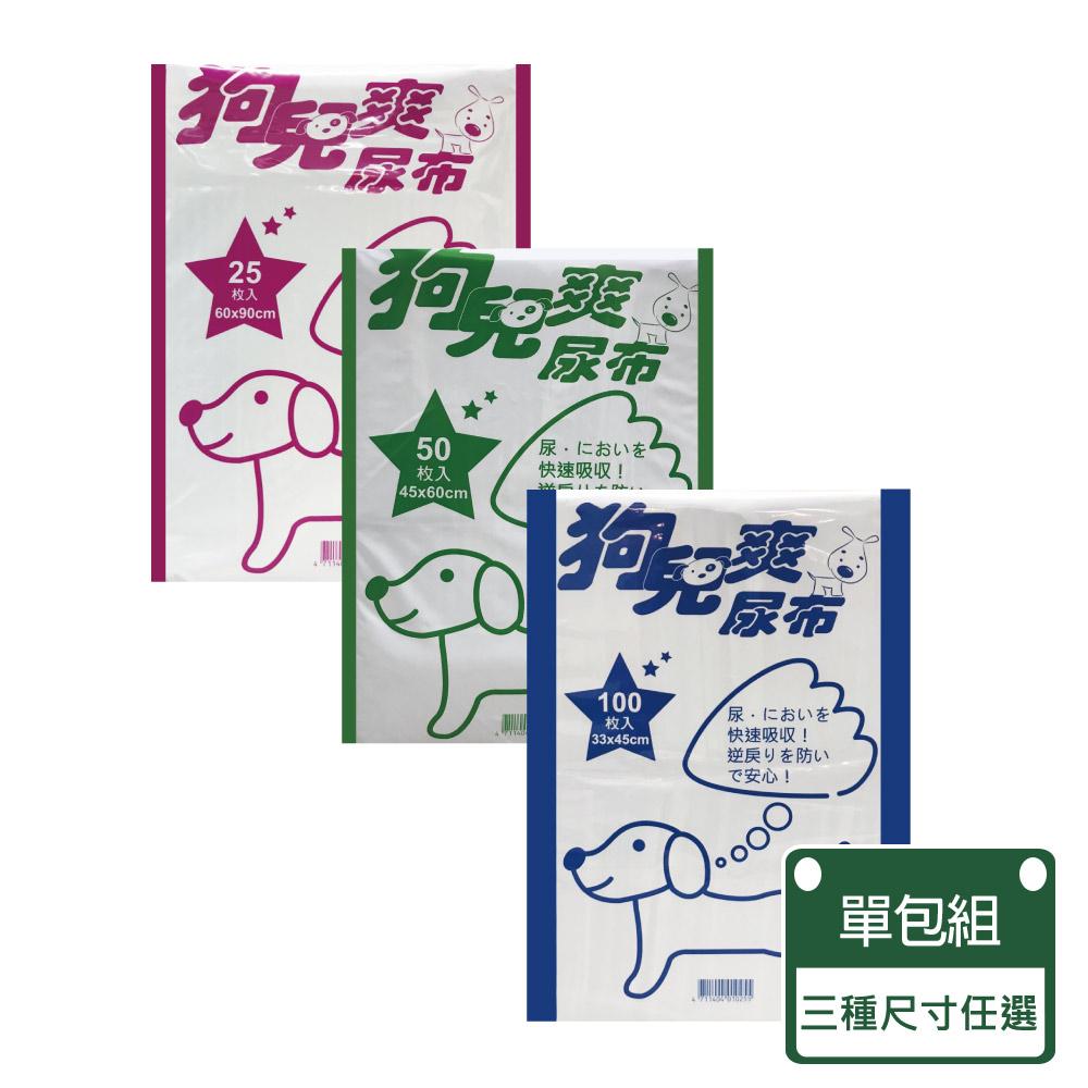 狗兒爽- 寵物用尿布墊 單包入-三種尺寸可挑選