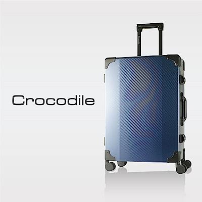 Crocodile 碳纖紋窄鋁框箱含TSA-星宿藍-24吋 0111-07024-09