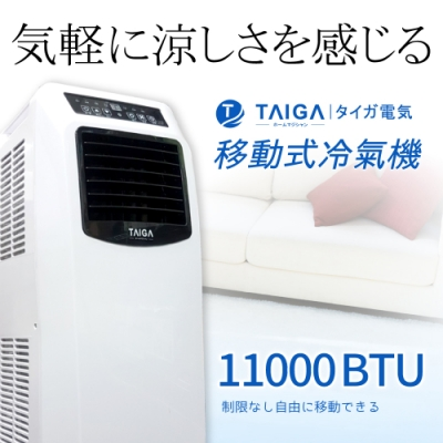 日本大河 11,000BTU冰風暴定頻冷專移動式冷氣 CB1008