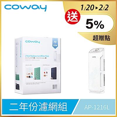 Coway 空氣清淨機二年份濾網【綠淨力直立式 AP-1216L】