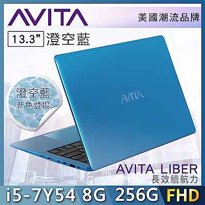 AVITA LIBER13吋美型筆電(i5-7y54/8G/256G)澄空藍(箱損/彩盒全新品)