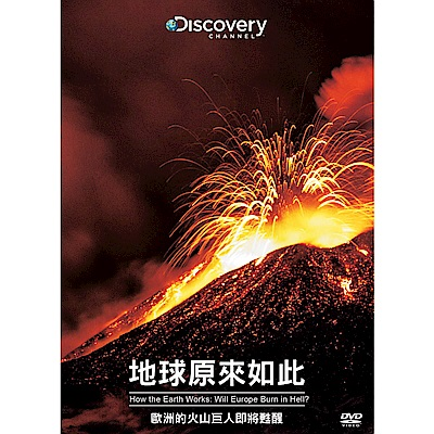 地球原來如此:歐洲的火山巨人即將甦醒 DVD