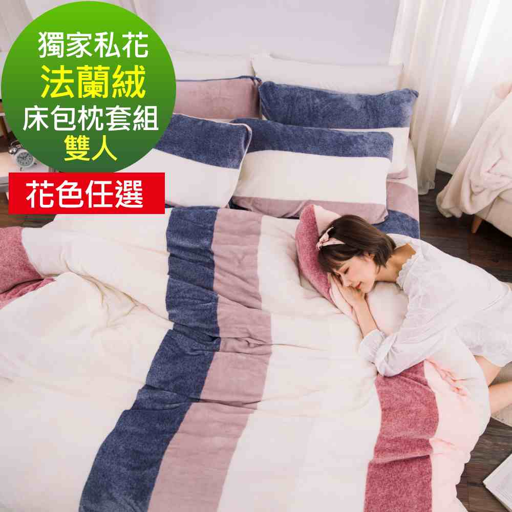 eyah 獨家私花抗寒頂級法蘭絨雙人床包枕套組-多款任選