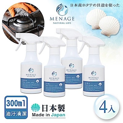 MENAGE 日本製 北海道扇貝 輝KIRA貝殼粉 去油除菌 噴霧清潔劑300ml-4入組