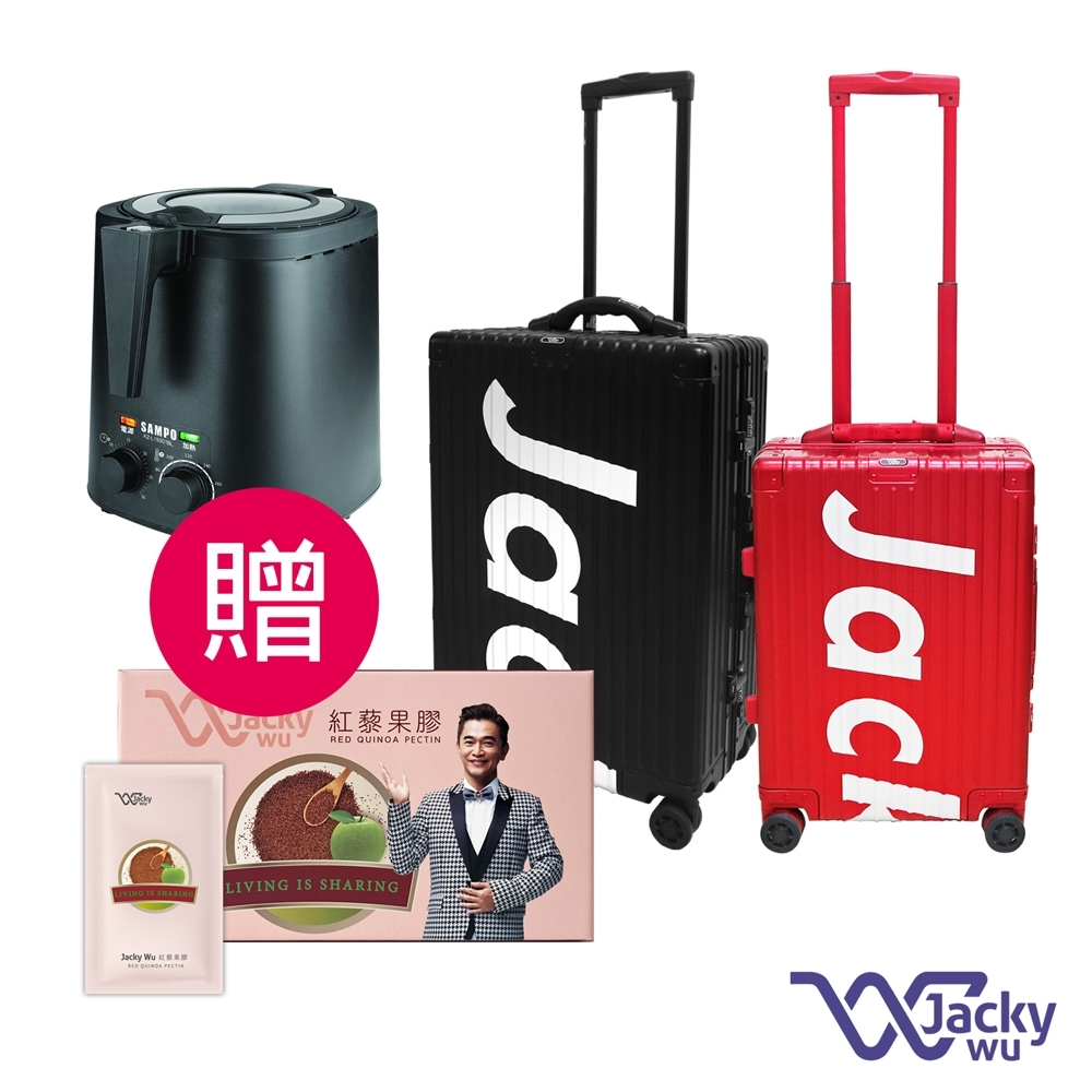 【JACKY WU@ J PLUS系列旅行箱】20吋+24吋(贈 紅藜果膠+聲寶氣炸鍋)
