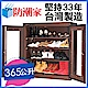 防潮家365公升暖色咖大型電子防潮箱BD-365C-生活防潮指針型 product thumbnail 1