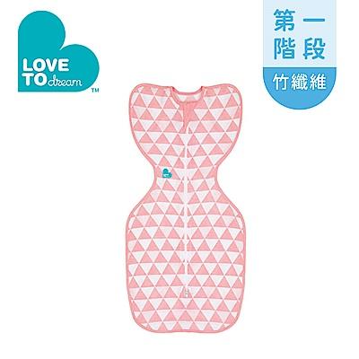 Love To Dream 第一階段(0歲~6個月)蝶型包巾 竹纖維款